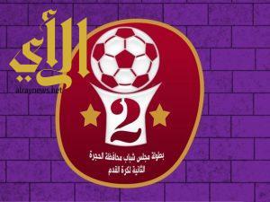 قرعة دور الثمانية لبطولة مجلس شباب محافظة الحجرة