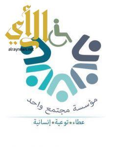 """مجموعة مجتمع واحد تقيم ملتقى """" لااعاقة مع الارادة """" بغرفة الرياض"""