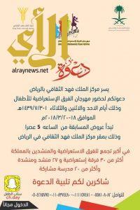 مركز الملك فهد الثقافي بالرياض ينظم تظاهرة فنية لاستعراض مواهب الأطفال