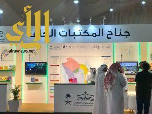 المكتبات العامة تشارك للمرة الأولى بمعرض الرياض الدولي للكتاب