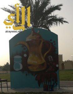 بلدية الجبيل تدشن جداريات حديقة السلام برسومات فنية في المرافق العامة