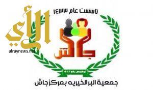اعضاء جمعية البر الجدد بجاش يباشرون مهامهم