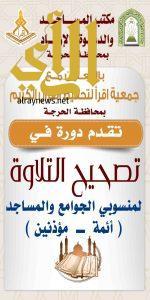 مكتب المساجد والدعوة والارشاد بالحرجة ينظم دورة تصحيح التلاوة