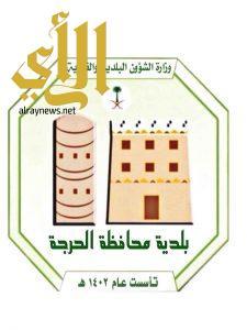 بلدية محافظة الحرجة تنهي استعدادتها لموسم الامطار