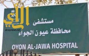 تجهيز عيادة متخصصة لأمراض القدم السكري بمستشفى عيون الجواء