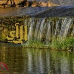 وادي عليب في الباحة