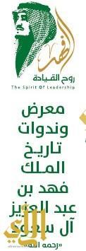 روح القيادة