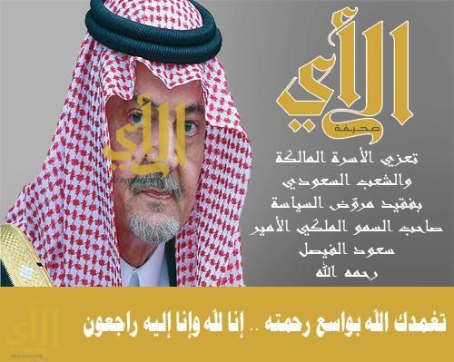 تعزية الأمير سعود الفيصل