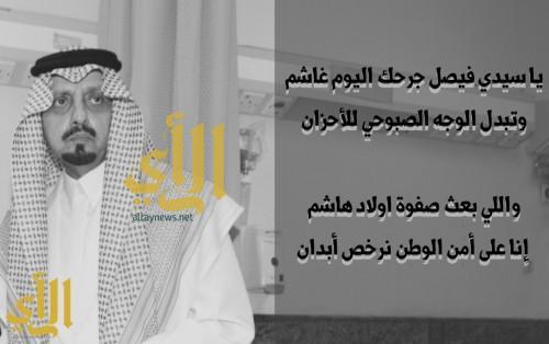 الامير فيصل بن خالد