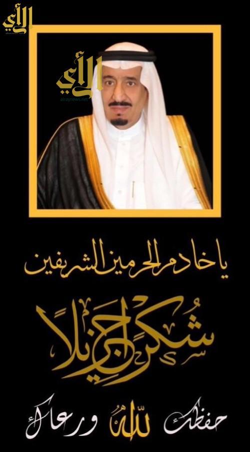 شكرًا .. خادم الحرمين