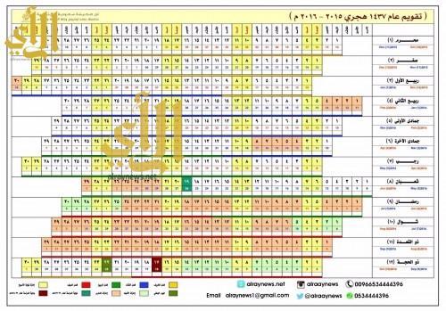 التقويم الهجري 1437هـ
