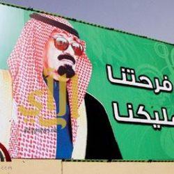 الاحتفاء بعودة خادم الحرمين الشريفين