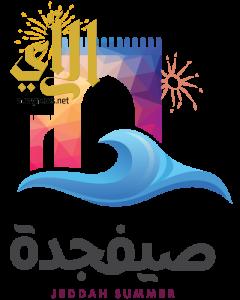 """مهرجان """"صيف جدة 39 """" في نسختها 20 ينطلق بـ 50 فعالية منوعة"""