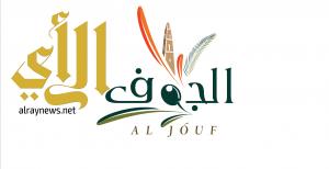 معرض ورحلات تنظمها سياحة الجوف في مهرجان الزيتون