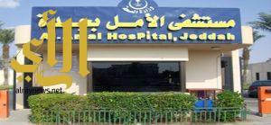 توسعة وتطوير طوارئ وعيادات مستشفى الأمل بجدة