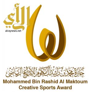"""اليوم الأخير للترشح لـ""""جائزة محمد بن راشد آل مكتوم للإبداع الرياضي"""""""