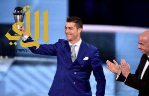 رونالدو في قمة السعادة بعد الفوز بجائزة أفضل لاعب في العالم