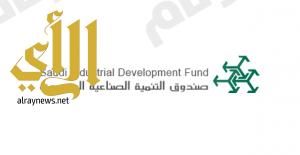 """""""الصندوق الصناعي"""" يوافق على تمويل 30 مشروعاً"""