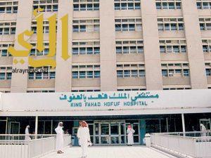 """مستشفى الملك فهد بالهفوف يحصل على اعتماد """"سباهي"""" للمنشآت الصحية"""