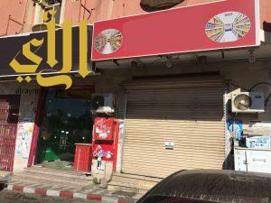 أمانة عسير تغلق عدد من المحلات المخالفة بأبها