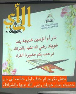 ثمانينية كفيفة أمية بوادي الدواسر تحفظ القرآن الكريم كاملاٍ