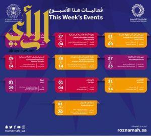 فعاليات ترفيهية مختلفة في الأسبوع الأول من رمضان
