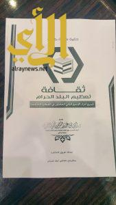 ثقافة تعظيم البلد الحرام لـ 235 مسؤولة توعية بمدارس مكة