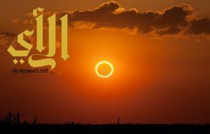 العالم يشهد كسوفًا حلقيًا للشمس غدًا