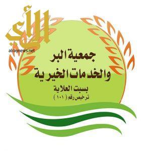 جمعية البر الخيريه بالعلايه تستقبل دعماً عينياً من بنك الرياض
