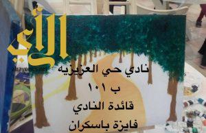 بألواني ارسم مابمخيلتي في نادي الحي بالعزيزية بتعليم مكة