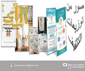 إدارة المراجعة الداخلية بتعليم مكة تحتفي بشهر مايو شهر المراجعة الداخلية
