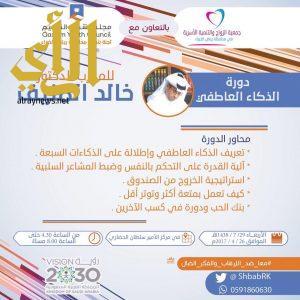 د.خالد المنيف يلتقي شباب رياض الخبراء للحديث عن الذكاء العاطفي