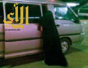 معلمة بالطائف تتهم سائقا بالتحرش بها تحت تهديد السلاح