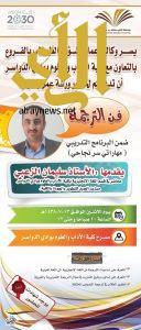 """ورشة في """" فن الترجمة """" بجامعة الأمير سطام بن عبدالعزيز"""