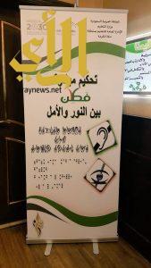 تعليم مكة يختتم ورشة تحكيم مبادرة فطن بين النور والأمل