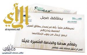 2100 بطاقة عمل يصدرها مكتب خدمات المستفيدين بتعليم مكة