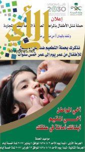 محافظ المجاردة يدشن حملة التطعيم ضد شلل الأطفال
