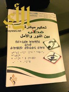 ١٦ مدربة بتعليم مكة في دورة مهارات فطن للمرحلة الابتدائية