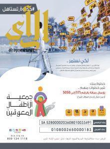 مركز جمعية الأطفال المعوقين بعسير يطلق حملة رمضان