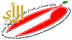 وفد إمارتي لتحكيم جائزة الشيخ حمدان بتعليم عسير