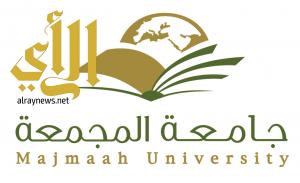 جامعة المجمعة تحدد موعد تسليم وثائق التخرج لخريجي الفصل الدراسي الثاني (372 )