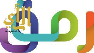 جامعة نورة تستضيف مبادرة رمق (الإعلام الحديث والمجتمع)