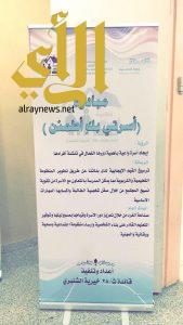 ٢٠٠ تربوية بتعليم مكة في انطلاق مبادرة أسرتي بكِ أطمئن ضمن برنامج ارتقاء