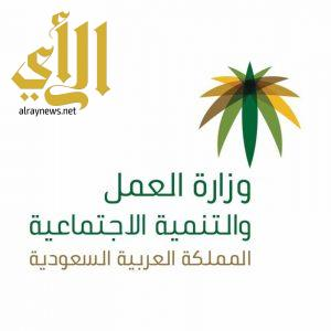 وزارة العمل والتنمية الاجتماعية تصدر دليلاً إرشادياً لبرنامج حساب المواطن