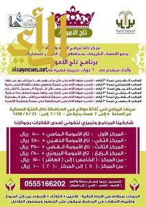 6 دورات للأمهات في لجنة التنمية الاجتماعية بالخماسين