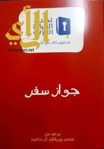 تعليم جازان يبدأ بتوزيع جوازات السفر لمشروع تحدي القراءة العربي