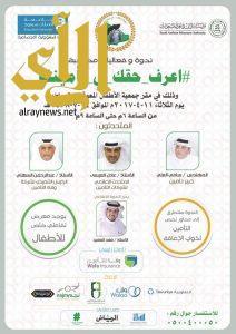 """جامعة الملك سعود تنظم الحملة التوعوية """"اعرف حقك في تامينك"""""""