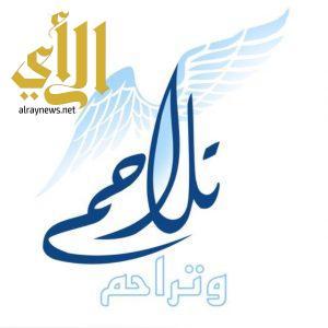 مبادرة تلاحم وتراحم بتعليم الرياض تستعد لحفلها الختامي صباح الغد