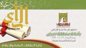 أمانة نجران تدعو 55 مواطناً ومواطنة لحضور قرعة منح الأراضي الاربعاء 1438/7/22 هـ