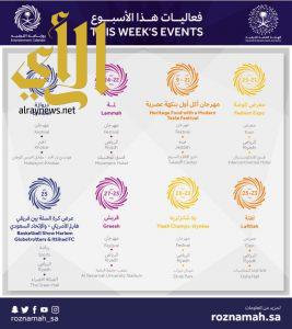 عرض عالمي وفعاليات متنوعة في نهاية الأسبوع حول المملكة